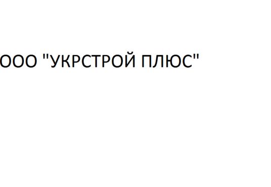 ООО с НДС