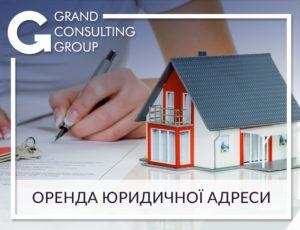 Юридический адрес в Киеве